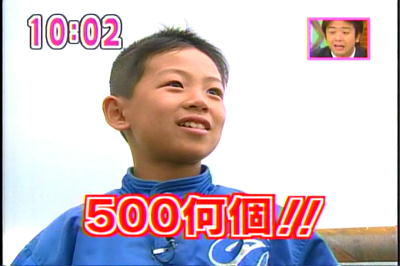 500何個!!